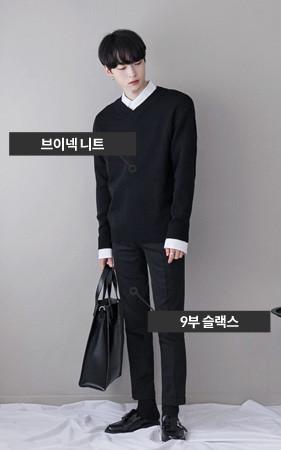 [协调组织] V字母针织衫+宽松长裤