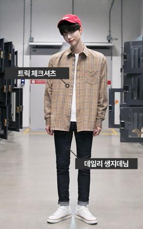 [协调班]格子衬衫+牛仔裤