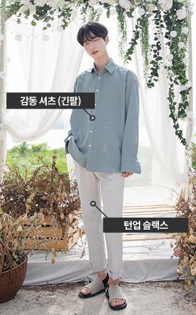 [协调班]印象衬衫(长袖)+打开宽松长裤
