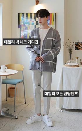 [Coord Set]开衫+日常棉质弯腰裤