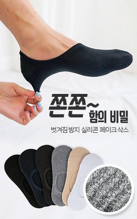 5双购买3,000韩元折扣<br>不可剥离的硅胶假袜