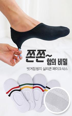 双色线假袜子不脱落