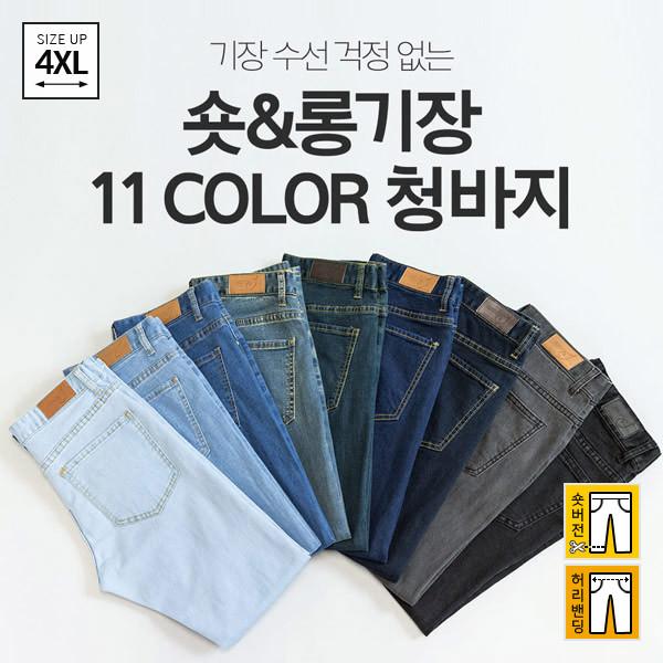 11颜色拉伸高切牛仔裤