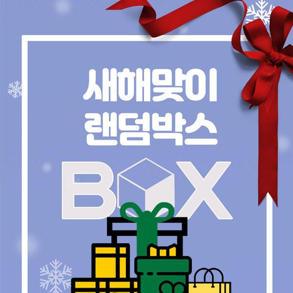 圣诞随机盒